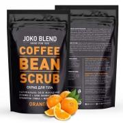 Кофейный скраб Апельсин для тела от фирмы JOKO BLEND